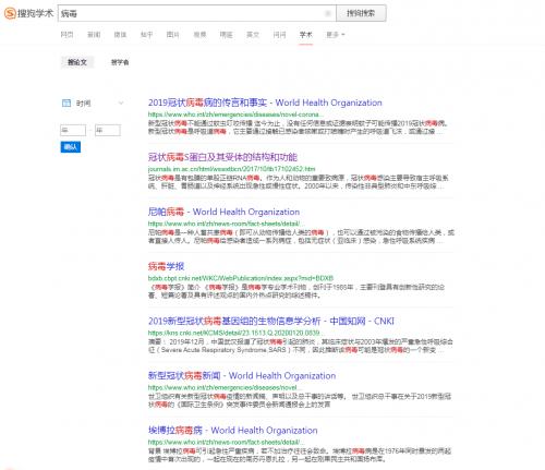 搜狗2019全年营收超80亿元 搜索业务增速持续领先行业水平
