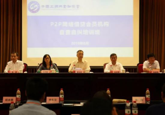 中国互金协会举办网贷平台自查自纠培训会 铜掌柜受邀赴京参加