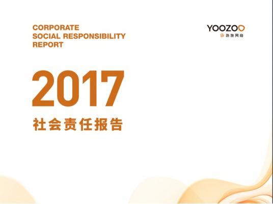 游族发布《2017社会责任报告》