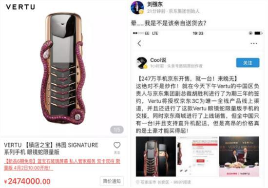 极奢主义美学的代表作――VERTU眼镜蛇手机中国巡展正式开启