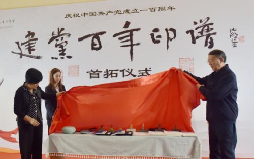 百部原拓《建党百年印谱》庆祝中国共产党建党100周年