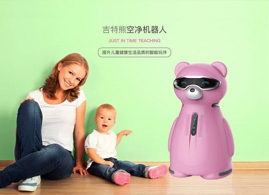 儿童机器人:吉特熊空净机器人代替妈妈来爱你