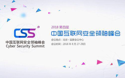 (中国互联网安全领袖峰会CSS官网购票正式启动)