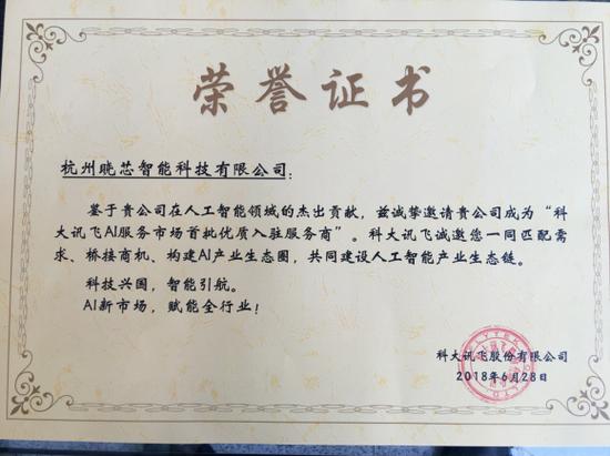 """晓芯智能牵手科大讯飞,并被授予""""优质服务商""""荣誉称号"""
