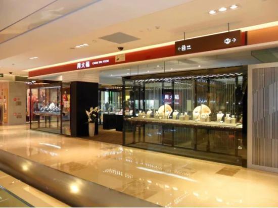 中国传统珠宝店