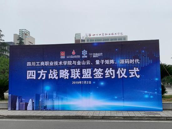 源码时代与四川工商职业技术学院达成战略联盟