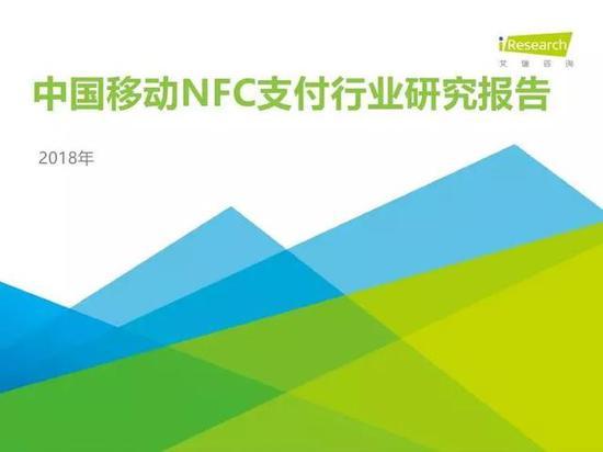2018年中国移动NFC支付行业研究报告(可下载)