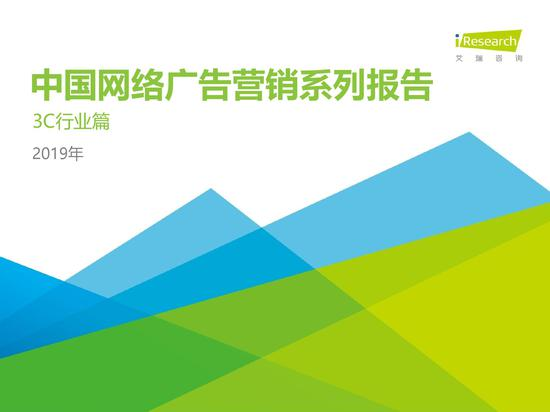 2019年中国网络广告营销3C行业报告:我国美术培训市场达1050亿元(可下载)
