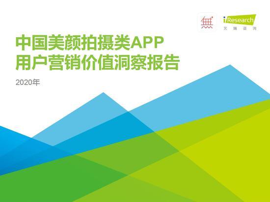 中国美颜拍摄类APP用户营销报告:APP月活跃用户达3亿(可下载)