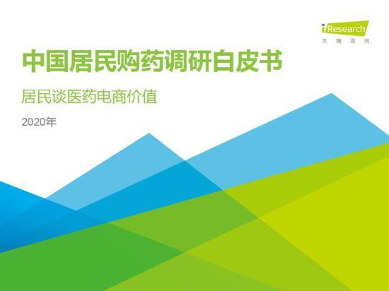 2020年中国居民购药调研白皮书:每人每年购药5.8次(可下载)