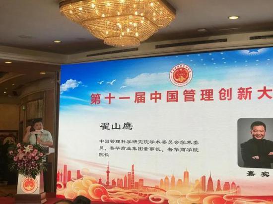 普华集团翟山鹰先生受邀作为领导嘉宾 向第十一届中国管理创新大会致辞