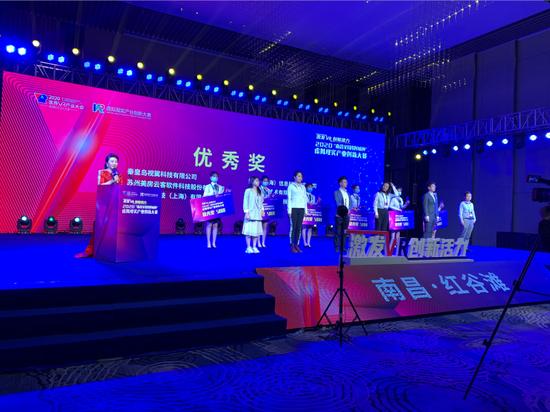 南昌VR科创城杯虚拟现实产业创新大赛获奖名单