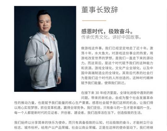游族董事长兼CEO 林奇致辞