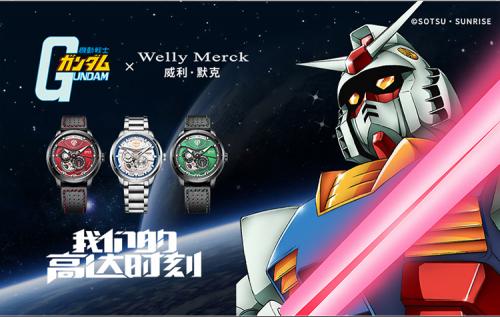 威利默克X高达联名机械表开启预售 价格2600元起
