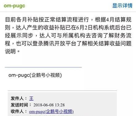 """""""欠薪""""门后:企鹅号及天汇星娱详解短视频补贴"""
