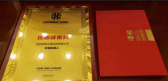 """环信机器人荣获""""2018中国客户管理创新成果奖(创新产品)"""""""
