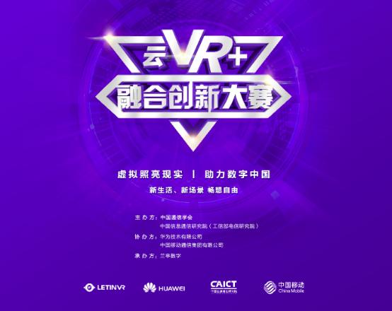 云VR+融合创新大赛启动 将向全国征集云VR解决方案