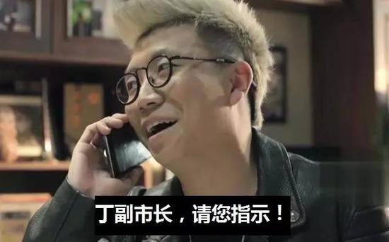 """郑胜利受宠若惊,没想到丁义珍会给他打电话,脸上立刻堆满微笑,""""丁副市长!您好您好!没想到您会直接找我,您有什么指示?"""""""