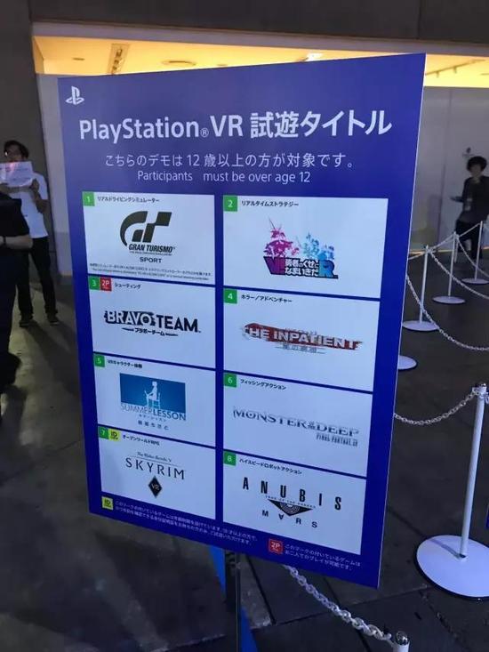 PSVR展区可体验的八款新品