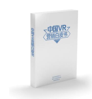 《2017中国VR营销白皮书》