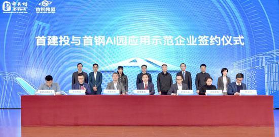 图:优必选CTO熊友军及其他企业代表与首钢园签署合作协议