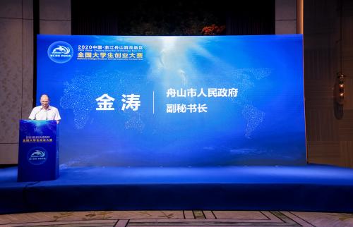 智汇新区,梦起东海 2020年中国•浙江舟山群岛新区全国大学生创业大赛正式启幕