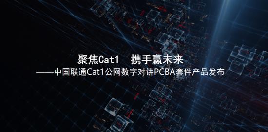 中国联通Cat.1公网数字对讲PCBA套件产品发布,搭载紫光展锐Cat.1bis芯片
