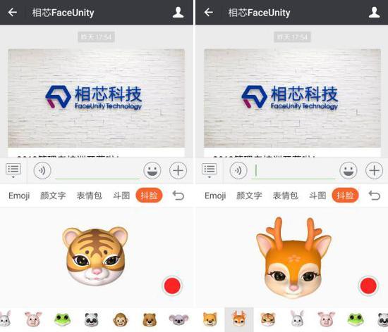 ▲搜狗输入法抖脸功能,由相芯科技提供技术支持
