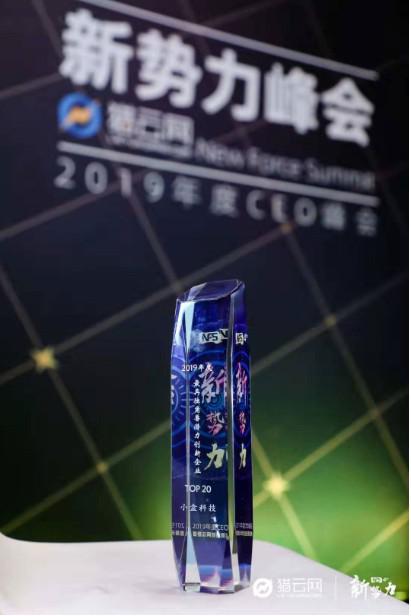 """小盒科技荣登""""2019年度最具独角兽潜力创新企业TOP20"""""""