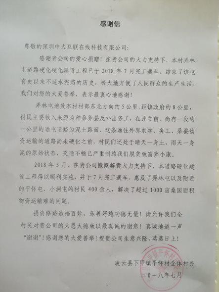 (平怀村村民感谢信)