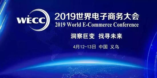世界电商大会召开 艺直约CEO辛佰蓉谈电商品牌明星赋能趋势