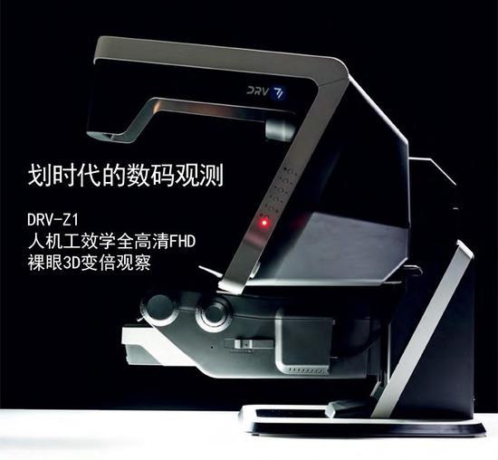 DRV-Z1真正的人机工效学全高清裸眼3D变倍观察