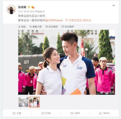 张培萌官方微博