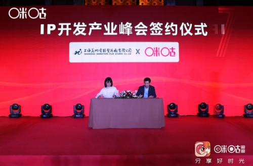 上海美术电影制片厂有限公司市场营销中心副主任周睿琳上台签约