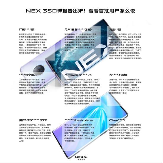 NEX 3S 5G获多家电商平台销量冠军   高端5G旗舰手机成绩立竿见影