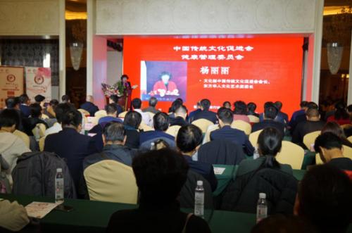 中国传统文化促进会健康管理委员会成立大会