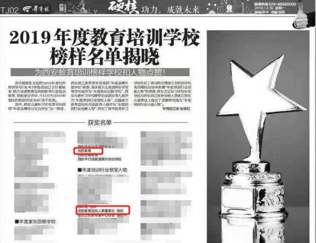 西安优胜教育获华商报2019年度家长信赖学校