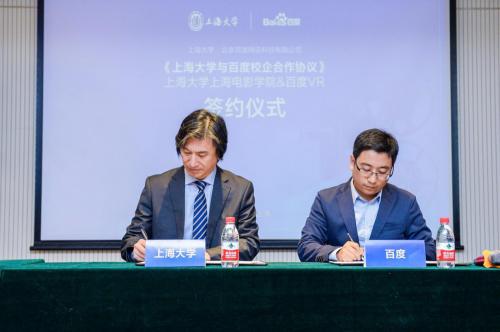 上海大学上海电影学院与百度VR双方领导签约仪式现场
