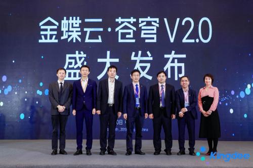 助力大企业数字化转型 金蝶云·苍穹V2.0发布