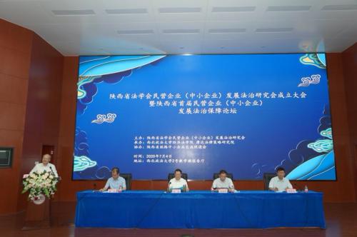 陕西省法学会民营企业(中小企业)发展法治研究会成立大会顺利举行