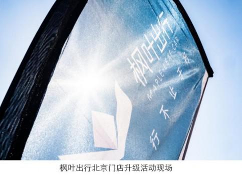 枫叶出行京沪门店升级 开启加速模式