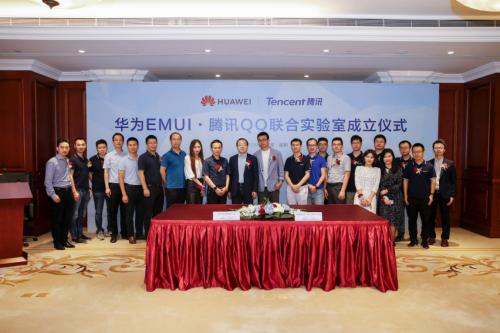 腾讯QQ和华为EMUI成立联合实验室:在社交AR等领域合作