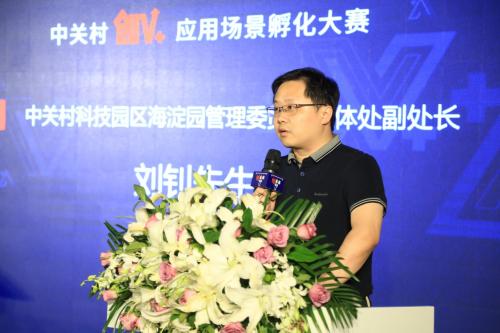 中关村创V+应用场景孵化大赛启动仪式成功举办