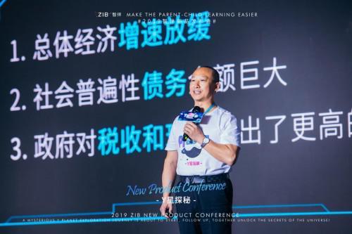 图5:智伴科技市场副总裁徐浩