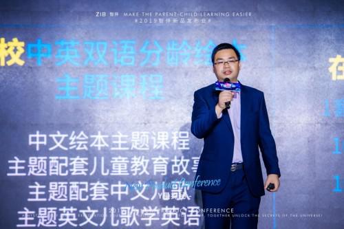 图4:智伴科技财务运营高级副总裁宗其俊