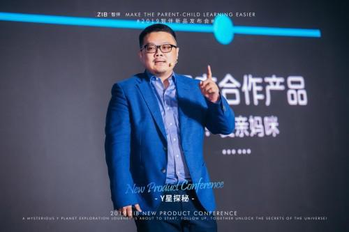 图3:智伴科技CEO王不凡