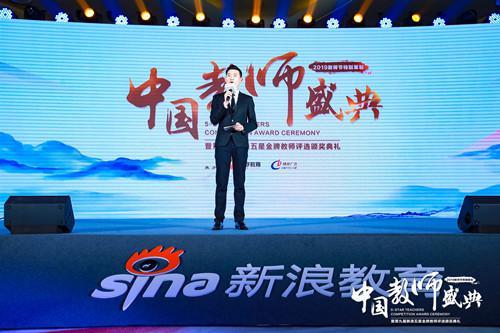 行动派彭小六荣膺2019年新浪全国五星金牌教师奖项