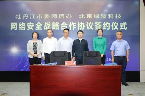 牡丹江市委网信办与绿盟科技战略合作 携手推进信息化与网络安全建设