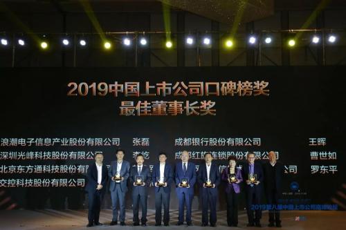 东方通喜获2019最佳上市公司董事长奖和5G产业最具成长性上市公司两项荣誉