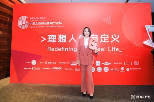 英孚青少儿英语中国区总裁白皎宇出席励媖中国女性职场影响力论坛